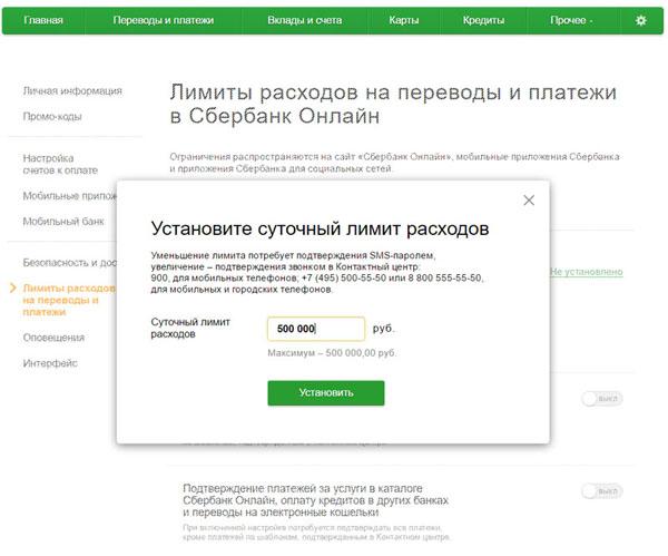 Запрос онлайн кредита в сбербанке инвестируйте в подмосковье